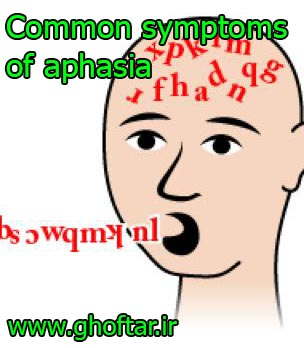 Common symptoms of aphasia
