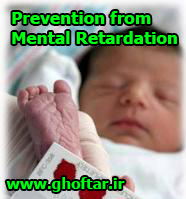 Prevention from Mental Retardation