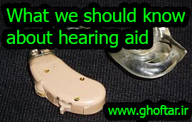 what we should know about hearing aid