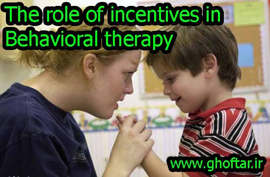 the role of incentives in Behavioral therapy