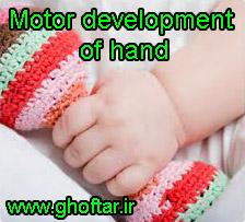 motor development of hand
