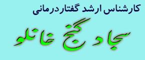 کارشناس ارشد گفتار درمانی - سجاد گنج خانلو - 09128774770